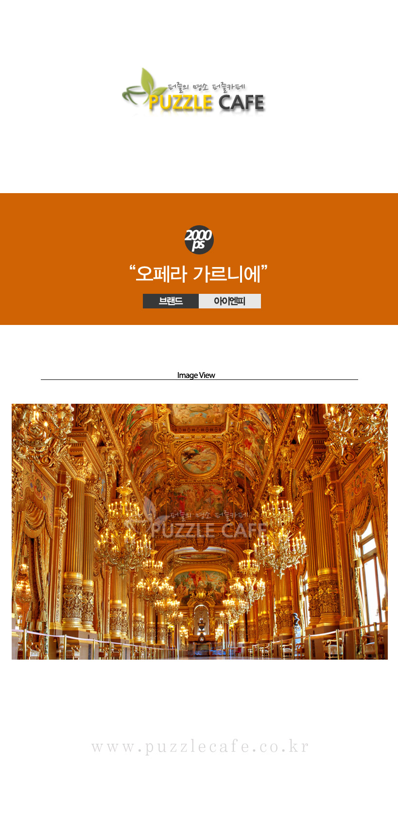 ME2000-01(오페라-가르니에).jpg