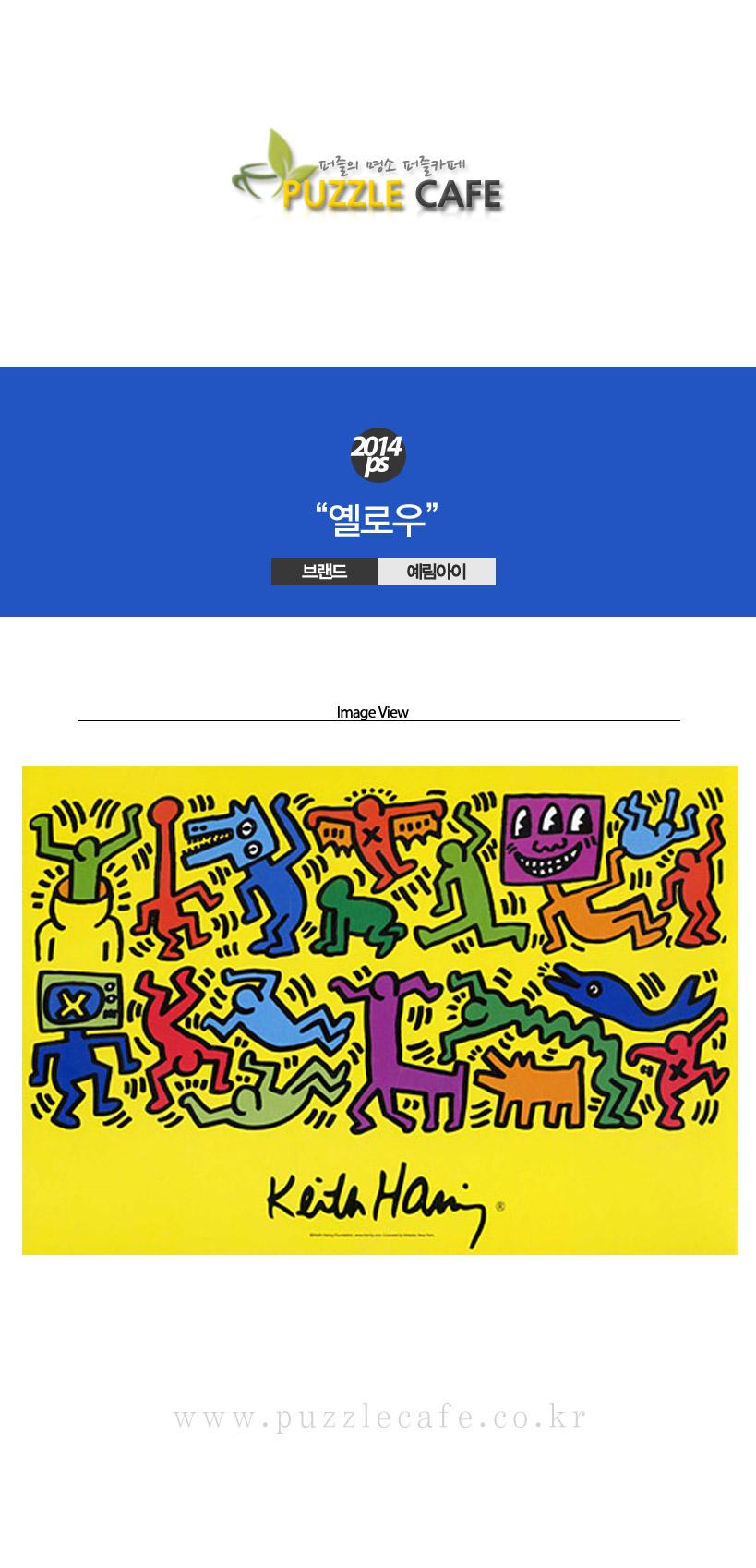 2014-1628-키스해링-옐로우.jpg