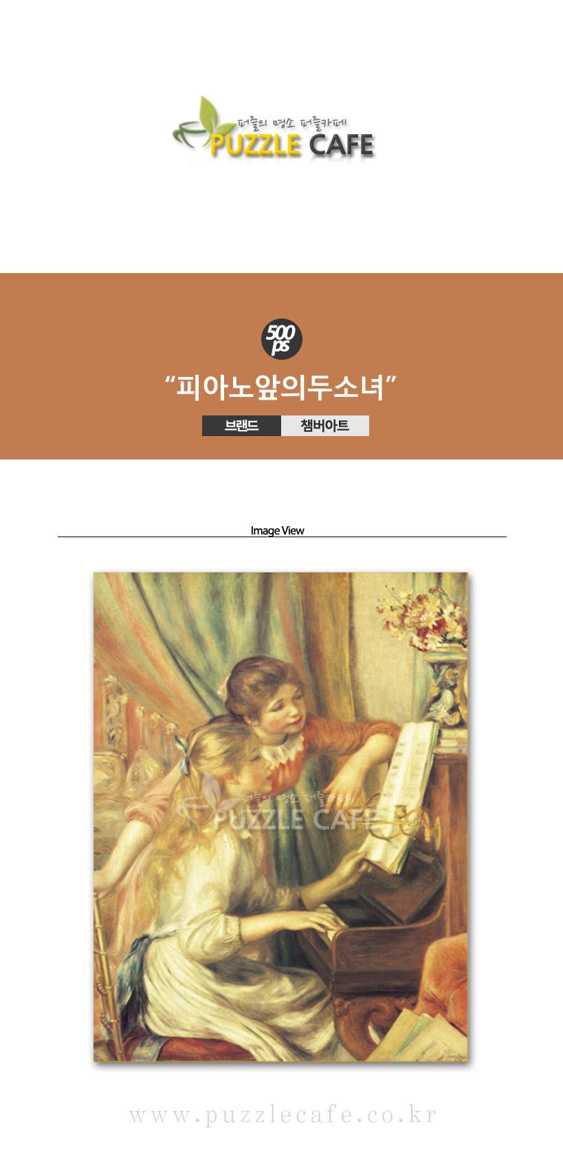 CA5123-피아노-앞의-두소녀.jpg