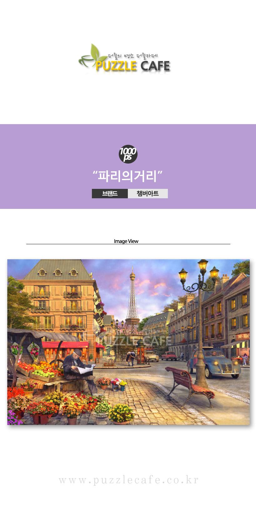 CA1127-파리의-거리.jpg
