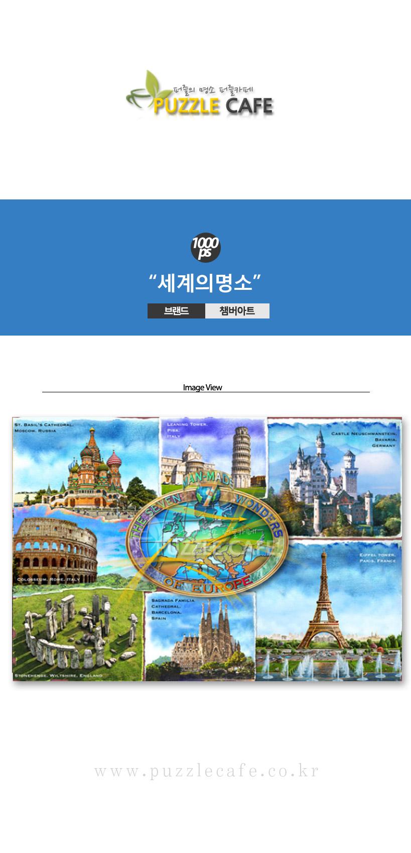 CA1129-세계의-명소.jpg