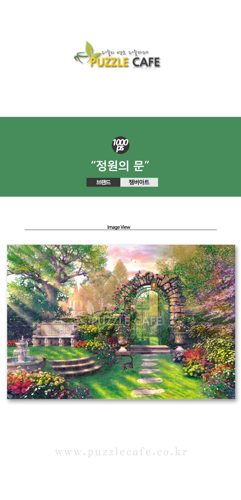CA1132-정원의-문.jpg