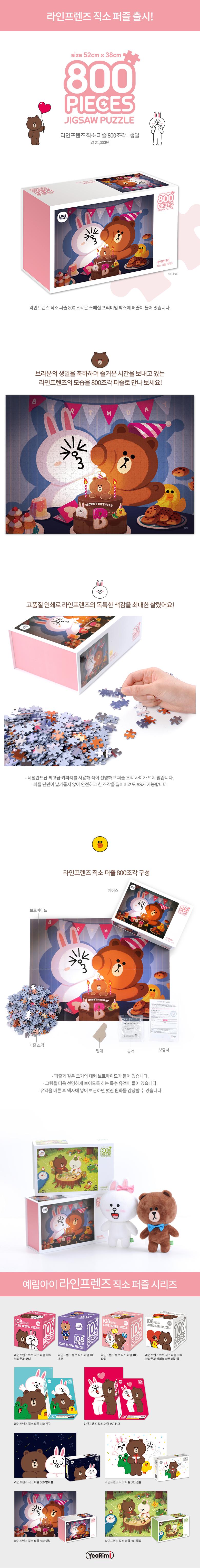 라인프렌즈 직소 퍼즐 800 생일_상세 페이지.jpg