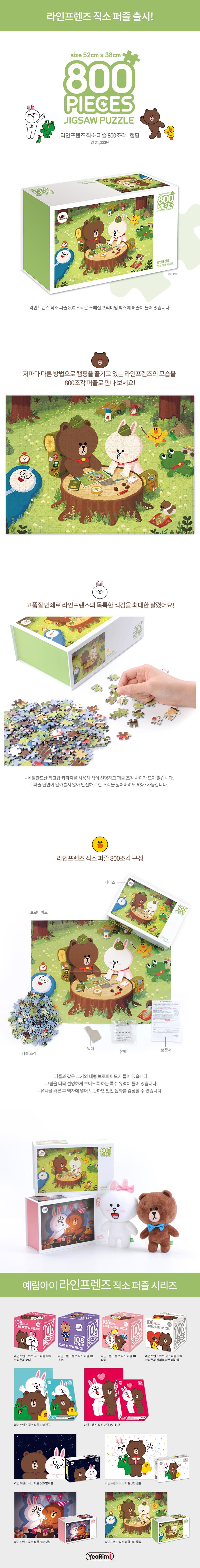 라인프렌즈 직소 퍼즐 800 캠핑_상세 페이지.jpg